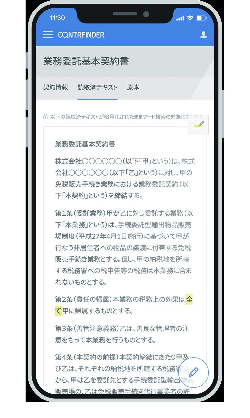 contrfinder-capture__phone-fulltext