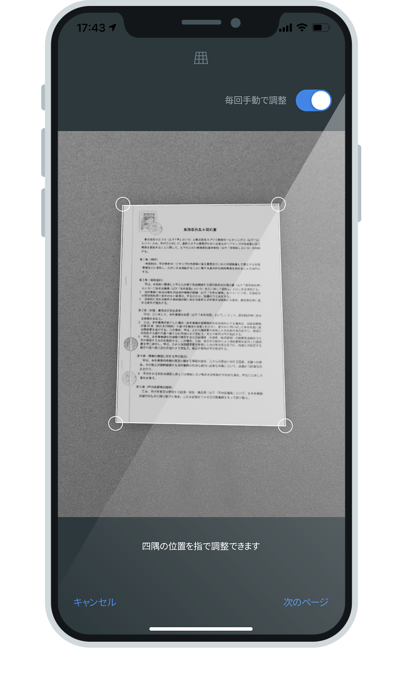 contrfinder-capture__phone-rectangle