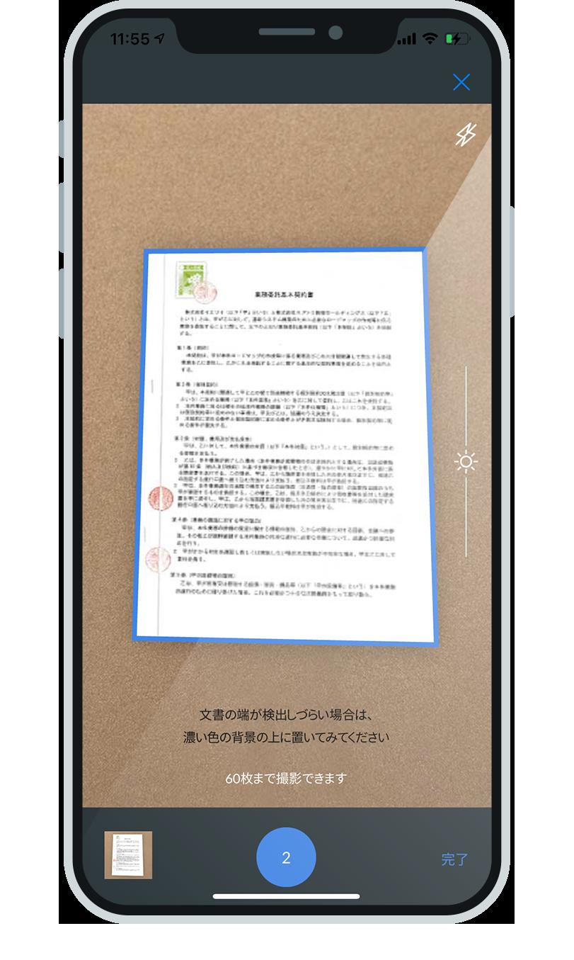 contrfinder-capture__phone-scan